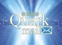邮件列表 快客邮件系统软件
