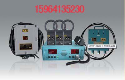 KXT118斜井人车信号装置,矿用斜井人车装置,