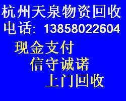 [值得信赖&正规]金华.义乌酒店设备回收.舞厅KTV设备回收