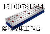 葫芦岛铸铁平台,盘锦铸铁平板,机床工作台