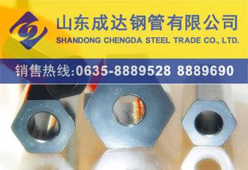上海六角钢管厂家——产品