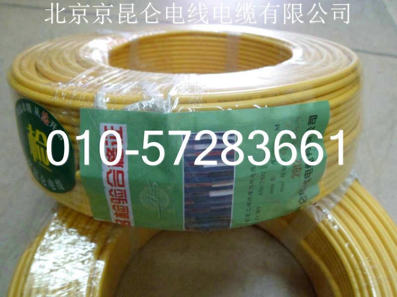 昆仑电线 北京电线厂家