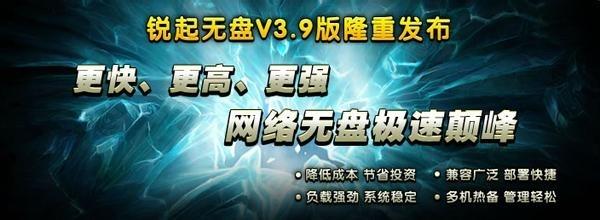 锐起网吧无盘系统XP V3.9安装与维护服务