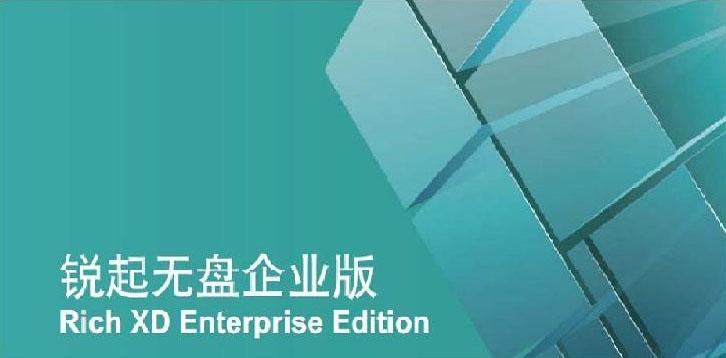 企业无盘管理系统|企业电脑管理最佳选择