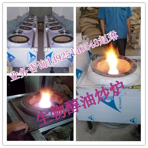 广西甲醇灶具价格、醇基炒炉供应商