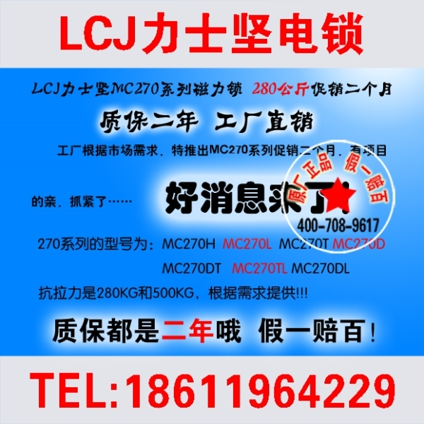 LCJ力士坚MC270系列磁力锁280KG年底大促销 质保二