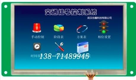 带中文字库彩色液晶屏模块