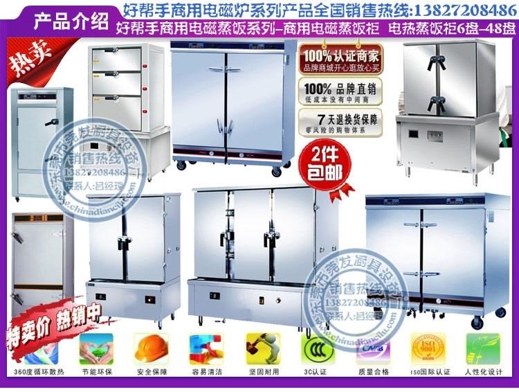 双门二十层全钢蒸饭柜|双门二十四层全钢蒸饭柜