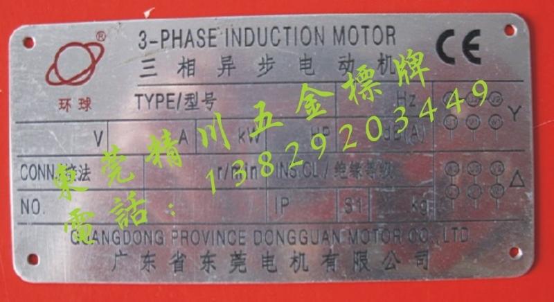 惠州优质不锈钢蚀刻标牌