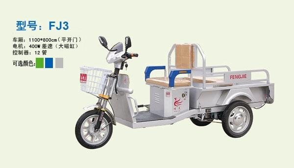 青岛电动三轮车生产厂,青岛电动三轮车加盟—峰杰电动三轮车公司