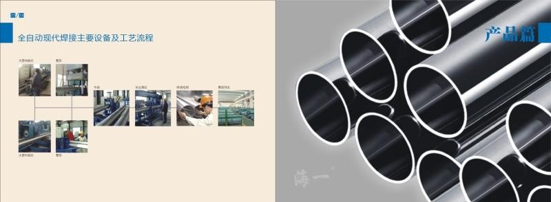 不锈钢材质参数,河南环压加强式不锈钢管材生产公司