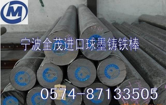 耐高温球墨铸铁棒 QT700-2球墨铸铁化学成分