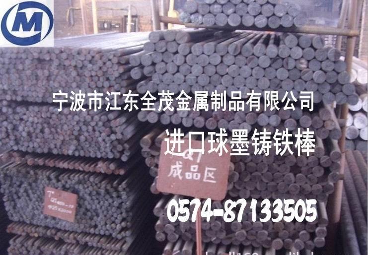 宁波高韧性球墨铸铁、QT600-3球墨铸铁圆棒